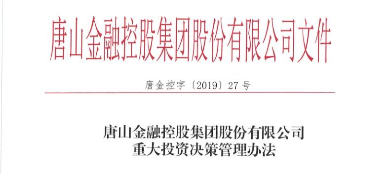 唐山金融控股集團股份有限公司 重大投資決策管理辦法